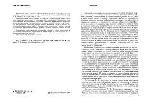 Амиян В.А., Амиян А.В., Казакевич Л.В. Применение пенных систем в нефтегазодобыче