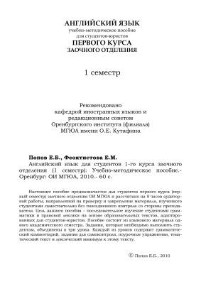 Попов Е.Б., Феоктистова Е.М. Английский язык