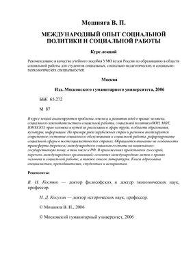 Мошняга В.П. Международный опыт социальной политики и социальной работы