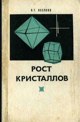 Козлова О.Г. Рост кристаллов