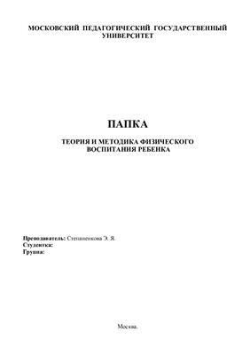 Папка по Теории и методике физического воспитания ребенка