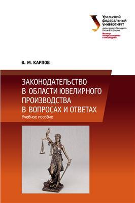 Карпов В.М. Законодательство в области ювелирного производства в вопросах и ответах