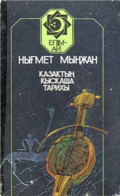 Мыңжан Нығмет. Қазақтың қысқаша тарихы