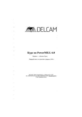 Курс по PowerMILL 6.0