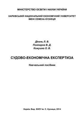Дікань Л.В. та ін. Судово-економічна експертиза