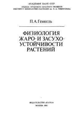 Генкель П.А. Физиология жаро- и засухоустойчивости растений