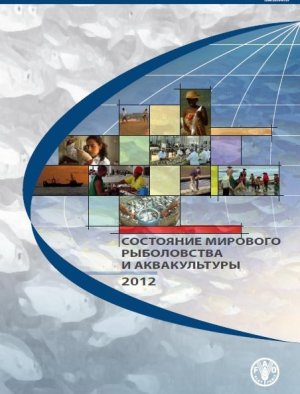 Грейнджер Р., Фармер Т. и др. Состояние мирового рыболовства и аквакультуры 2012