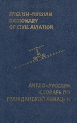Марасанов В.П. Англо-русский словарь по гражданской авиации