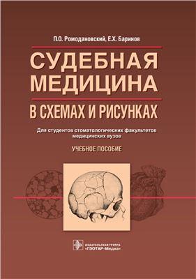 Ромодановский П.О., Баринов Е.Х. Судебная медицина в схемах и рисунках