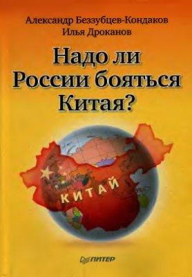 Беззубцев-Кондаков А., Дроканов И. Надо ли России бояться Китая?
