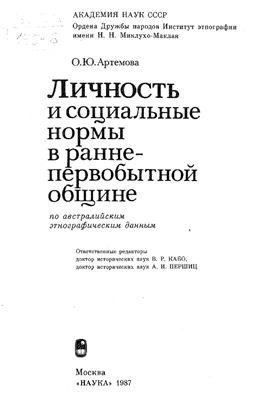 Артемова О.Ю. Личность и социальные нормы в раннепервобытной общине (по австралийским этнографическим данным)