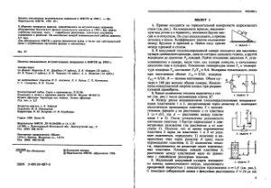 Билеты письменных вступительных экзаменов в МФТИ за 1995 год