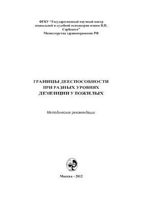 Пищикова Л.Е., Мамонова И.П. Границы дееспособности при разных уровнях деменции у пожилых