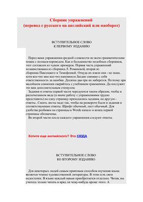 Сборник упражнений (перевод с русского на английский или наоборот)