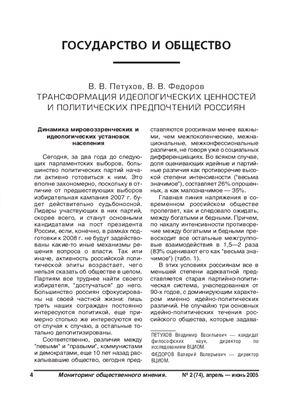 Мониторинг общественного мнения: экономические и социальные перемены 2005 №02 (74)