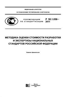 Р 50.1.058-2011 Методика оценки стоимости разработки и экспертизы национальных стандартов Российской Федерации