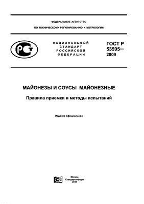 ГОСТ Р 53595-2009 Майонезы и соусы майонезные. Правила приемки и методы испытаний