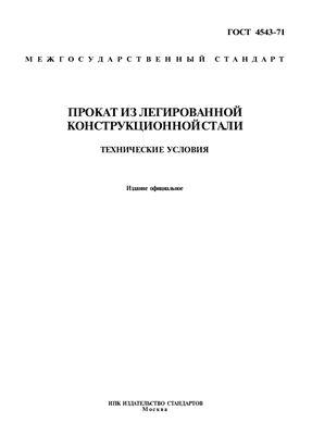 ГОСТ 4543-71 Прокат из легированной конструкционной стали