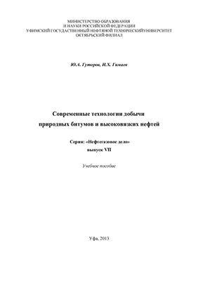 Гуторов, Ю.А., Гимаев И.Х. Современные технологии добычи природных битумов и высоковязких нефтей