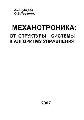 Губарев А.П., Левченко О.В. Механотроника: от структуры системы к алгоритму управления