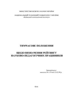 Головенкін В.П., Савич О.В. Тимчасове положення щодо визначення рейтингу науково-педагогічних працівників