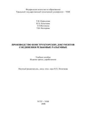 Кириллова Т.И. Производство конструкторских документов. Соединения резьбовые разъёмные