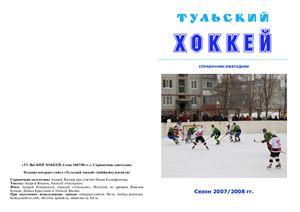 Жизлов А. Тульский хоккей. Сезон 2007/08 гг. Справочник-ежегодник