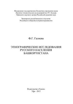 Галиева Ф.Г. Этнографические исследования русского населения Башкортостана