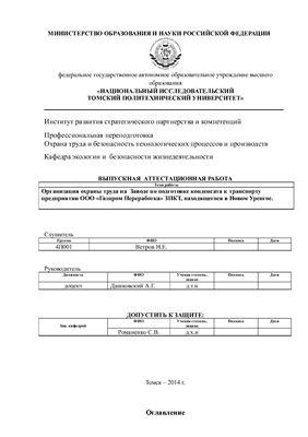Организация охраны труда на Заводе по подготовке конденсата к транспорту предприятии ООО Газпром Переработка ЗПКТ, находящегося в Новом Уренгое