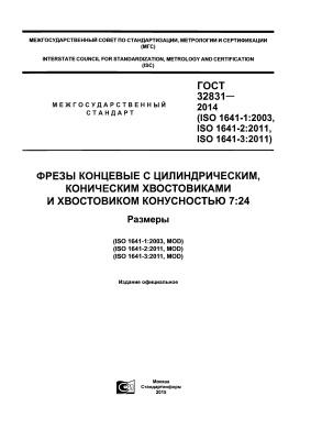 ГОСТ 32831-2014 (ISO 1641-1:2003, ISO 1641-2:2011, ISO 1641-3:2011) Фрезы концевые с цилиндрическим, коническим хвостовиками и хвостовиком конусностью 7:24. Размеры