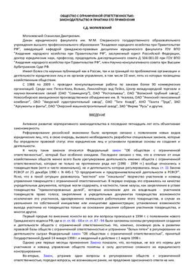 Могилевский С.Д. Общества с ограниченной ответственностью. Законодательство и практика его применения