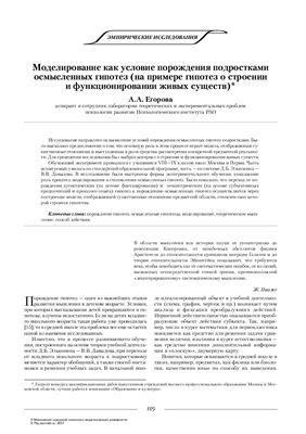 Культурно-историческая психология 2006 №02