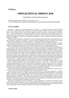 Юбельт Р. Определитель минералов