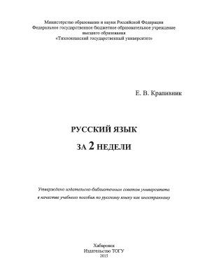 Крапивник Е.В. Русский язык за 2 недели