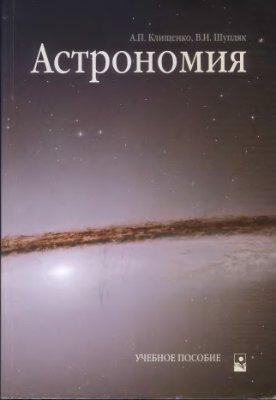 Клищенко А.П., Шупляк В.И. Астрономия