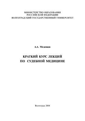 Меденцов А.А. Краткий курс лекций по судебной медицине