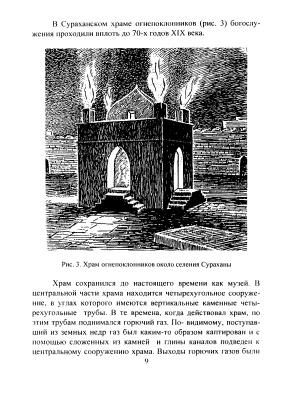 Джафаров К.И. Начало газового дела