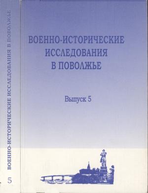 Военно-исторические исследования в Поволжье 2003 Выпуск 5
