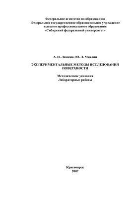 Лямкин А.И. и др. Экспериментальные методы исследований. Лабораторный практикум