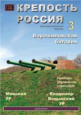Крепость Россия. Фортификационный сборник 2008 №03