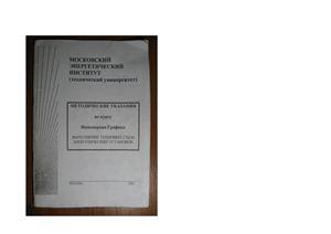 Гордеев И.В., Степанов Ю.В., Фролова Г.М., Шерстнева В.Н. Выполнение тепловых схем энергетических установок