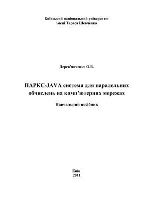 Дерев'янченко О.В. ПАРКС-JAVA система для паралельних обчислень на комп'ютерних мережах