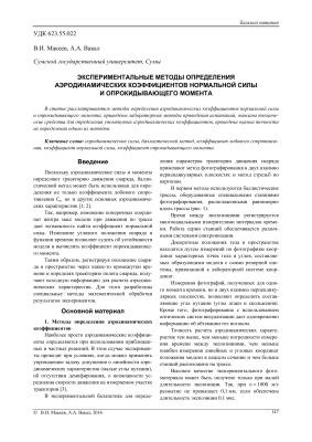 Макеев В.И., Вакал А.А. Экспериментальные методы определения аэродинамических коэффициентов нормальной силы и опрокидывающего момента
