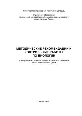 Викторчик И.В., Зенкина О.И. (сост.). Методические рекомендации и контрольные работы по биологии