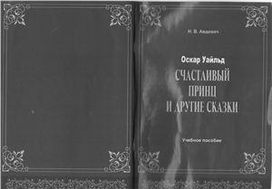 Авдевич Н.В. Оскар Уайльд. Счастливый принц и другие сказки