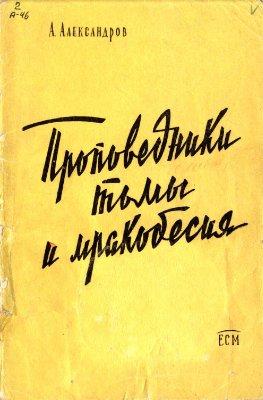 Александров А.А. Проповедники тьмы и мракобесия