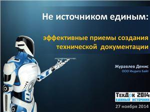 Журавлев Денис. Не источником единым: эффективные приемы создания технической документации