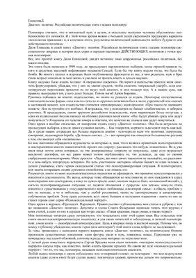 Еникеева Д. Диагноз: политик: Российская политическая элита глазами психиатра