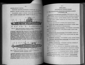 Пасько В.П., Самолетов А.И., Тюренков Н.А. Устройство, основы теории живучести корабля