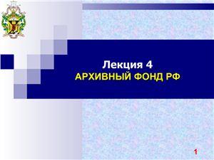 Архивный фонд